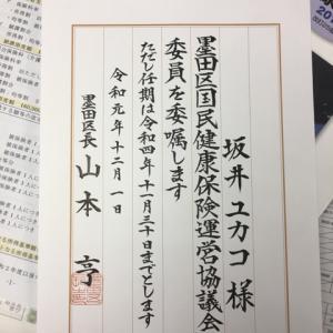 墨田区国民健康保険運営協議会