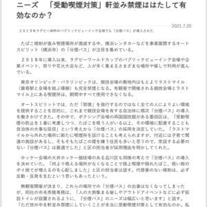 墨田区の取り組み(分煙マナーバス)が記事になりました。