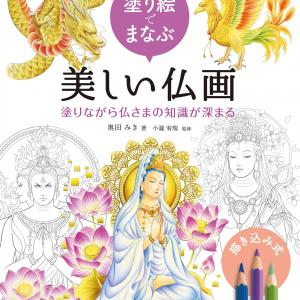 新刊情報【塗り絵でまなぶ美しい仏画】