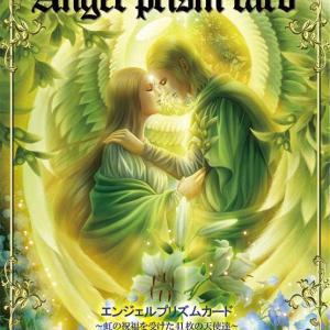 「エンジェルプリズムカード」新装の発売日は3月12日
