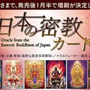 『日本の密教カード』が各サイトで在庫切れとなっております。