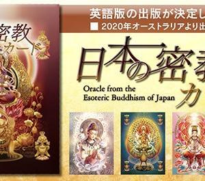 【「日本の密教カード」海外版決定です】
