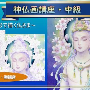 「聖観音」神仏画講座の新作アップしました
