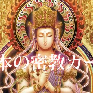 【日本の密教カード】一周年記念PV
