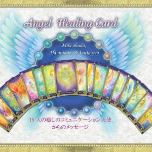 【販売終了間近】 Angel Healing Car