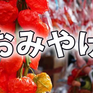 海外在住の日本人へお土産は何がいい?おすすめのプレゼントのランキング!