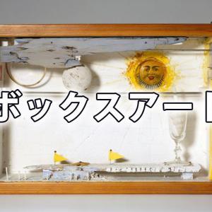 ボックスアートとは美術で何ですか?中学生でもわかりやすく簡単に!