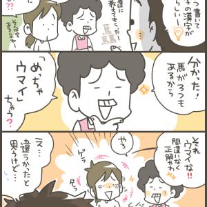 漢字で大喜利