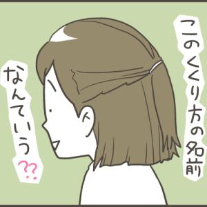 ずっと疑問に思っていたあの髪型の呼び方