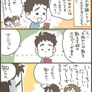 「大阪の常識」と聞いて思うアレコレ