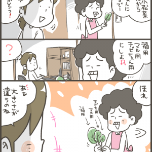 サイズ別に用意した自家栽培小松菜