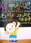 アラビア語を読んでみよう!(過去進行形)