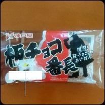 神戸屋 高カロリーな板チョコ番長