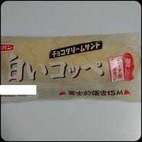 白いコッペ チョコクリーム