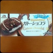 森永製菓 ガトーショコラ 冬のホワイトミルク
