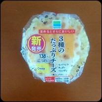 ファミマ 3種のたっぷりチーズおむすび