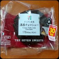 SixTONES&Snow Man×セブン ざくざく食感 濃厚チョコシュー