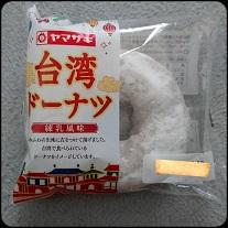 台湾ドーナツ 練乳風味