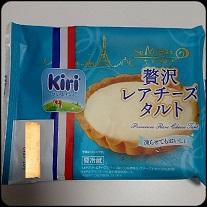 Kiri 贅沢チーズタルト