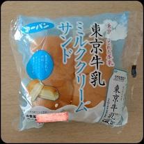 第一パン 東京牛乳ミルククリームサンド