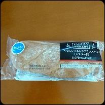 ファミリーマート フランスパン(カスタード)