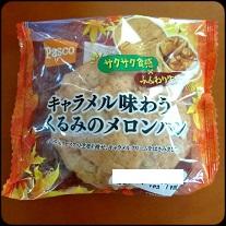 キャラメル味わうくるみのメロンパン