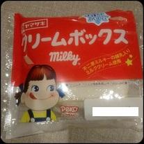 ずっと食べたかったミルキーのクリームボックス