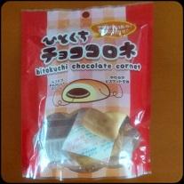 ローソンストア100 ひとくちチョココロネ