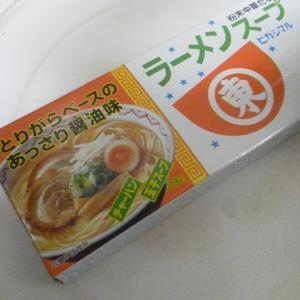 初めてのラーメンスープ