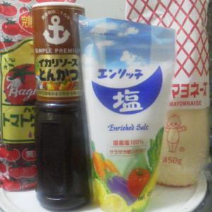 塩とマヨネーズとケチャップとソース