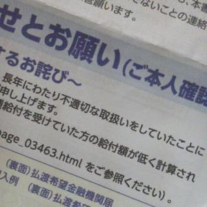 キヨタカ……不適切な取扱いのお詫びが 1300円か──