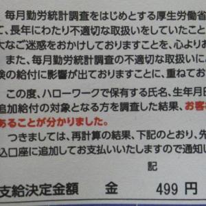 キヨタカ……不適切な取扱いのお詫びが 499円か──