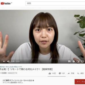 【画像】最新の川口春奈さん(25)、顔面崩壊してしまうwwwwwwwwwwww