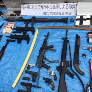 【画像】栃木県警が押収した証拠品に1つだけ変な物があるんだが