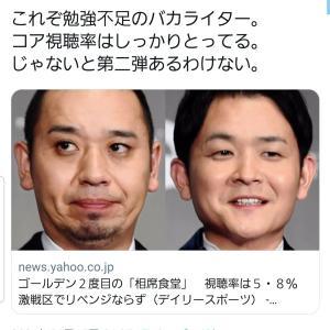 【悲報】松本人志さん、ついにガチ切れwwwwwwwwwwww