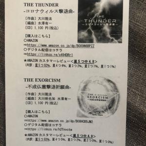 【朗報】流すだけでコロナウイルスを殺すCDが1100円wwww (※画像あり)
