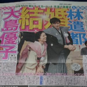 【速報】大島優子と林遣都が結婚