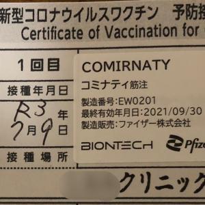 ワクチン(1回目)接種しました