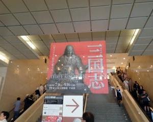 リアル三国志@東京国立博物館
