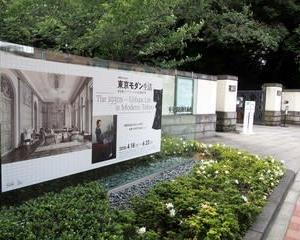 「東京モダン生活」@東京都庭園美術館