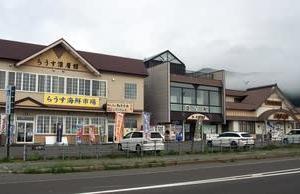 北海道花の旅 6 羅臼「熊の湯」