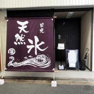 武蔵小山の新しいかき氷屋 「日光天然氷 碧」