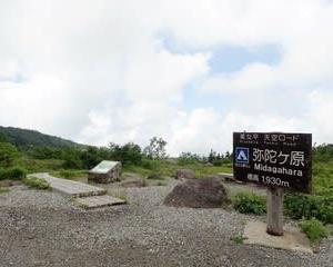 立山黒部の旅 5 弥陀ヶ原ハイキング