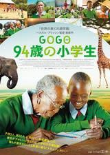 「Gogo 94歳の小学生」&「羊飼いと風船」