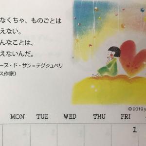 ★3月&4月のまんまるスケジュール★