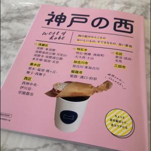 雑誌「神戸の西」には素敵なお店がいっぱい♪