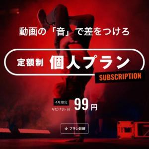 【急げ!】YouTuberのみなさま99円でAudiostockの15万曲が使い放題です。