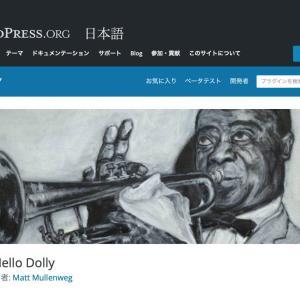 【ワードプレス】Hello Dollyというプラグインは消してもいいの?