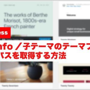 【2021年版・WordPress】bloginfo/子テーマのテーマファイルまでのディレクトリパスを取得する方法