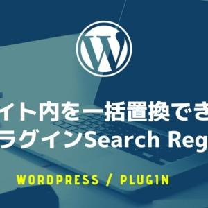【WordPress】サイト内を一括置換できるプラグインSearch Regex(表記のゆれ修正やパスの確認などに便利)